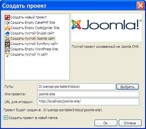 Codelobster PHP IDE установка Joomla