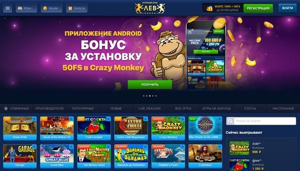 Онлайн-казино «Лев» – крутые слоты на любой вкус